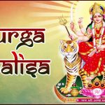 Lyrics of Durga Chalisa in Hindi | Lyrics of Durga Chalisa in English- Read Durga Chalisa in Hindi & English | Meaning of Durga Chalisa