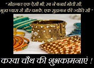 karva chauth wishes