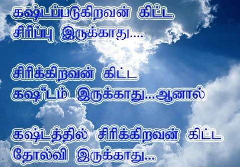 inspirational quotes in tamil font