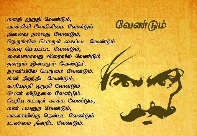 motivational quotes on success in tamil
