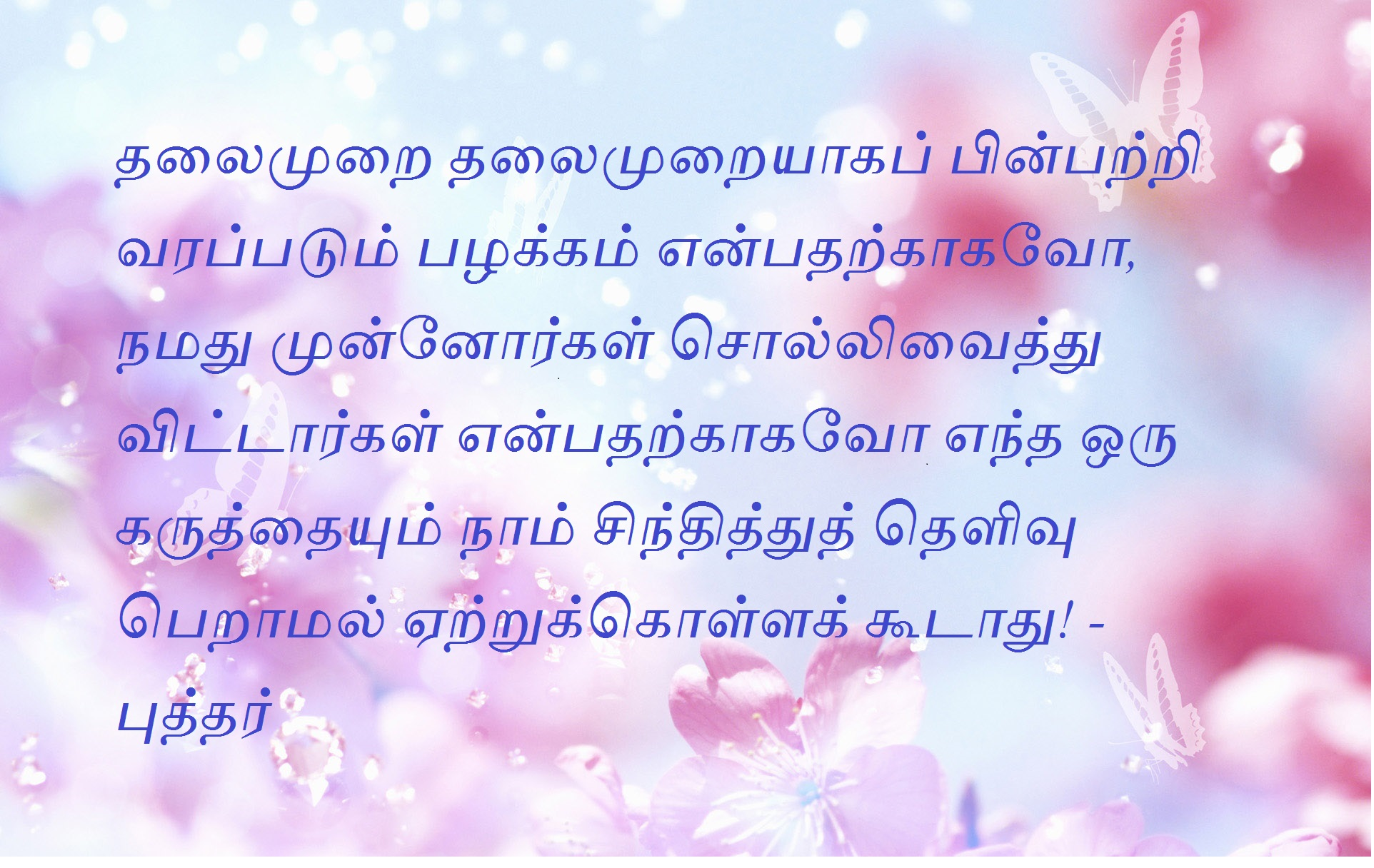 Top 100 Best Tamil Motivational Quotes Images Messages ...