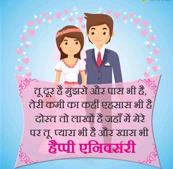 anniversary wishes in hindi