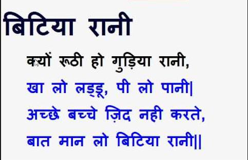 hindi rhymes on beti