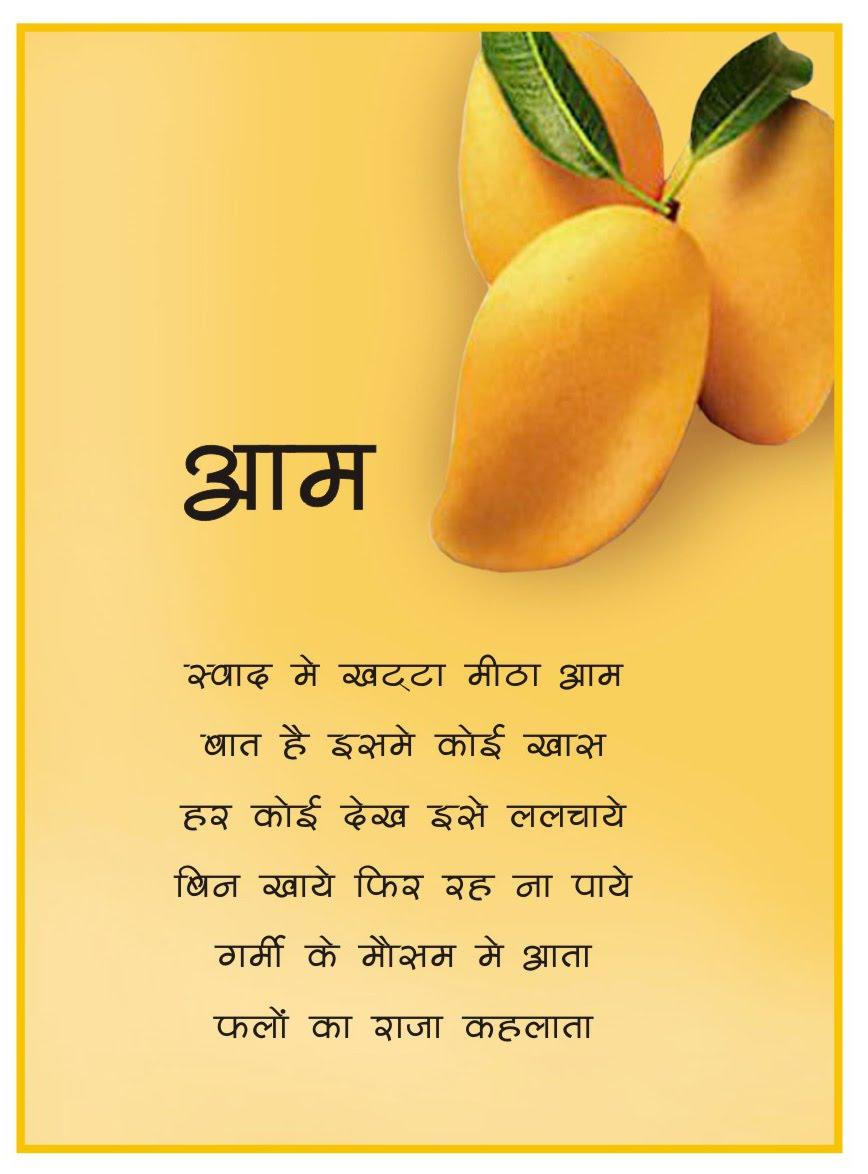 Short Hindi Poems For Kids- Nursery Rhymes In Hindi