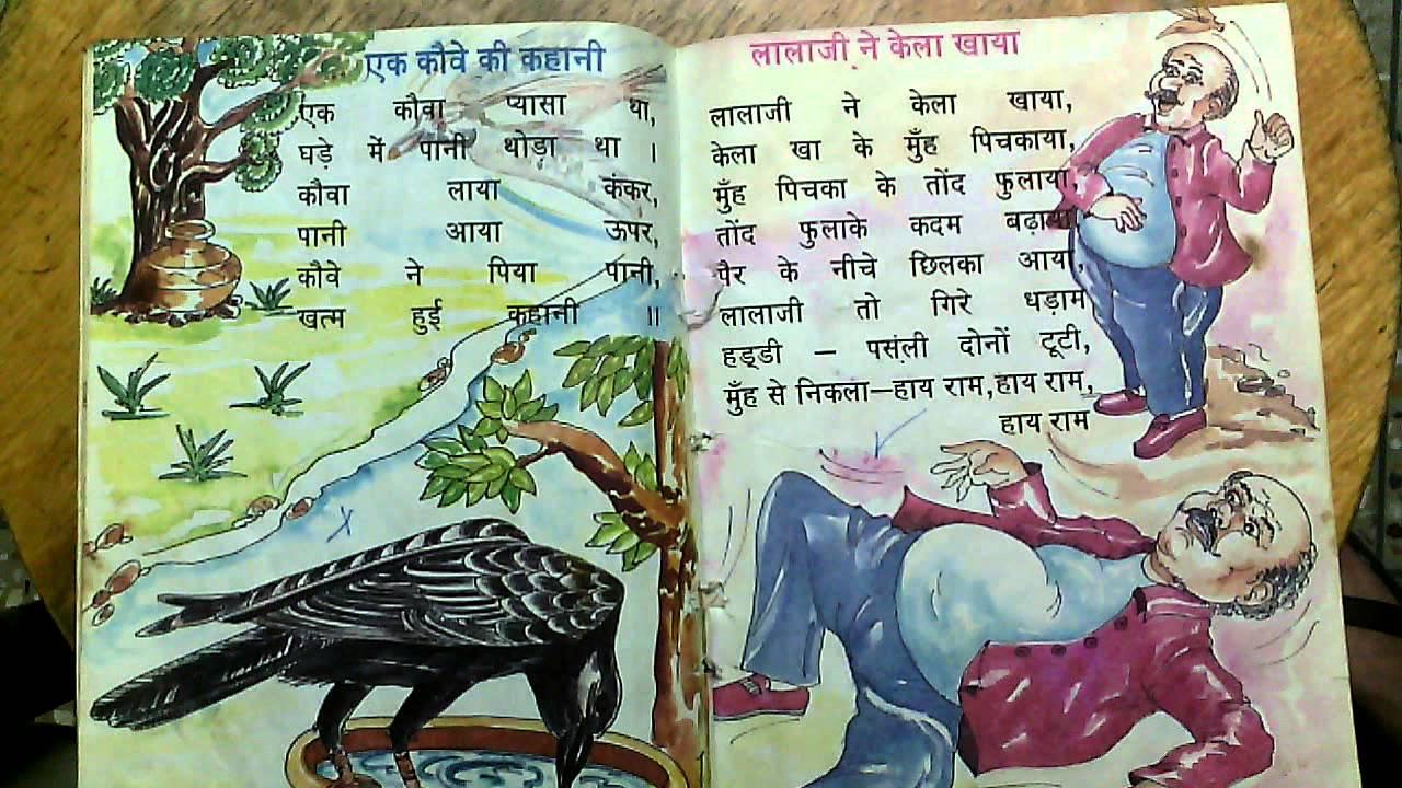 Hindi Stories For Kids Free Download