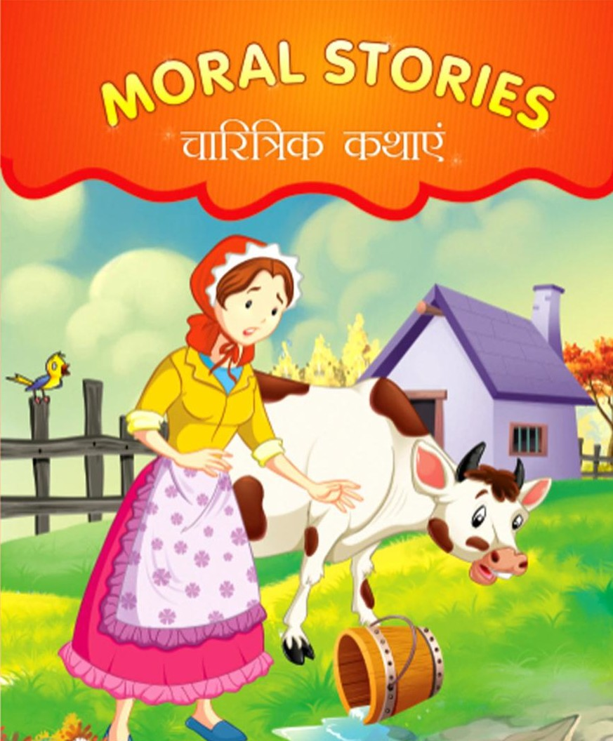 Story book for kids download