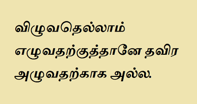 short tamil motivational quotes