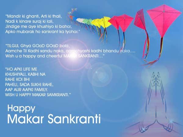 happy makar sankranti 2016