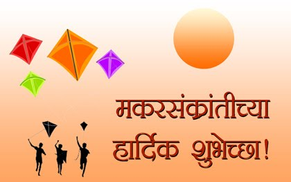 sankranti wishes messages in gujarati