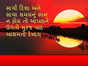 good morning messages in gujrati