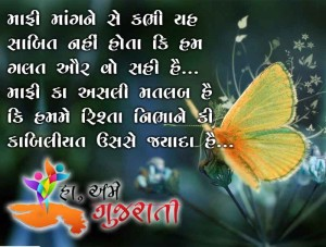 Good Morning pictures in gujrati